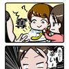VS ごっこ遊び 【育児四コマ】