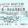 GoToトラベル地域共通クーポン限定自由周遊きっぷ(京・阪・神エリア)