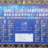 足元から応援!第6回 全国高等学校ダンス部選手権 会場レポート
