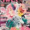 雑誌「Sweet占いブック 2021下半期」プレゼント協賛しております❣️金運があがる?!お財布お布団です🛌