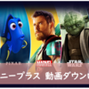 Disney+動画を無料ダウンロード方法はここに!癒し新作「ソウルフル・ワールド」絶賛好評中!
