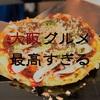 【ドラマ】孤独のグルメ Season6 第1話 感想 THE・大阪グルメがおいしそう…だけど五郎さん食べすぎ!