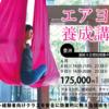 6月開講・豊洲]エアヨガ インストラクター養成講座!
