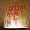 セブン限定 ペヤング カレーやきそばプラス納豆 11月27日発売