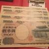 日常生活で二千円札を消費した。