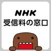 NHK受信料契約☆解約顛末記☆