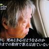 じじぃの「未解決ファイル_226_臨死体験」