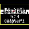 『Deltarune #3』【考察】DeltaruneとUndetaleの繋がりについて【ネタバレ注意】