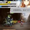 SAO メモデフ  階層攻略イベント 夢幻城 vs. トカゲ