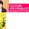 大山のぶ代 インタビュー(2003)・『ドラえもん』(1)