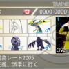 【剣盾s12使用構築②】特殊だと括った高がそうさせる【最高レート2005】