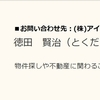 東京都 ピタットハウス大森東口店から事情聴取へ