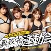 恵比寿マスカッツ、女性アイドルグループと真剣勝負する新番組「真夜中の運動会」がスタート!