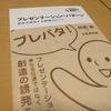 【読書】プレゼンテーション・パターン