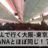 JALで行く大阪-東京。ANAとほぼ同じ!?