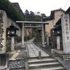 【神社仏閣】日向大神宮(ひむかいだいじんぐう) in 京都市蹴上