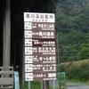 兵庫 黒川温泉 美人の湯
