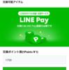 【LINE Pay】LINEポイントをLINE Payへ交換して決済で利用する
