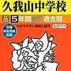 国学院久我山中学校の7/30(日)開催の授業体験 in Kugayamaは明日6/30 8:00~予約開始だそうです!