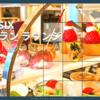 【銀座でアフタヌーンティー♪】ザ・グラン ラウンジ【GINZA SIX】の口コミブログ