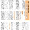 私学事業団発行の「月報私学」に掲載されている「大学経営とIR活動」が面白い