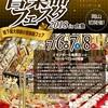 ハマちゃんの管楽器日誌 Vol.33