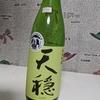 【日本酒の記録】天穏 純米吟醸 馨