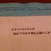 チャイルドから初めての手紙が届きました プラン・スポンサーシップ