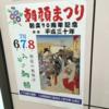 【イベント】あさがお祭り2018