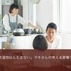 家事・育児の役割分担、夫と上手に家事シェア