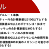 【部内戦】合計種族値3100以下シングル 考察記事