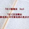 TOEIC勉強法 Day3  TOEIC文法頻出 可算名詞と不可算名詞の見分け方