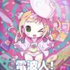 【再掲】5/11(土)、電波ソングDJイベント『電波人!-dempanchu☆-』に来てください