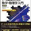 ゲーム開発のための数学・物理学入門 改訂版