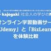 2大オンライン学習動画サービス「Udemy」と「BizLearn」を体験比較