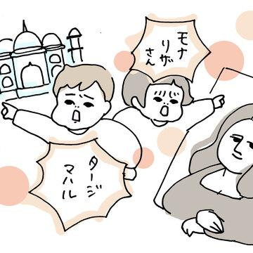 「びじゅチューン!」で、子どもたちの興味が世界規模になった話