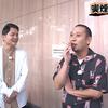 ABEMA「テレビ千鳥」の喫煙所探訪感想メモ