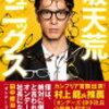 破天荒フェニックス 第3話 最終回 勝地涼、伊藤淳史、瀧本美織… ドラマの原作・キャスト・主題歌など…