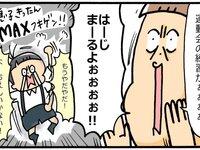 昨年の運動会の練習期間はMAX不機嫌! 年中となった今年は…!? by ユキミ