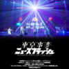 ライブ配信の喜び:「東京事変2O2O.7.24閏vision特番ニュースフラッシュ」 The Delights of the Streaming Video of a Concert: 'TOKYO JIHEN 2020.7.24 Uruu vision Tokuban News Flash'
