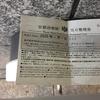 2/15、京都観光、楽しめた。雨が降らず、ラッキー!