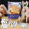 塩バター風味クッキーケーキ(ヤマザキ)、フランス産ゲランドの塩使用!