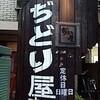 博多中州ぢどり屋 立川店・Part3 ~東京都立川市~