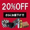 イエップ消耗品20%OFFです! 藤沢店中古、大阪・篠崎店情報