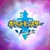 【レビュー】ポケットモンスター ソード/シールド