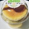 *ファミリーマート* ふわしゅわスフレプリン 278円(税込)