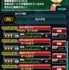 第2回英雄への試練【完遂】