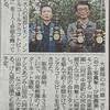 中日新聞 東三河版 初恋レモン・ノンアルコールクラフトビール