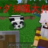【マイクラ】パンダ捕獲大作戦!!捕獲方法を紹介します☆