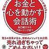 【読んだ】お金と心を動かす会話術 / 浅川智仁 (かんき出版)